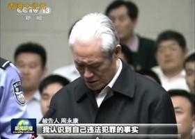 周永康郭伯雄薄熙來 在押高官八成患性病
