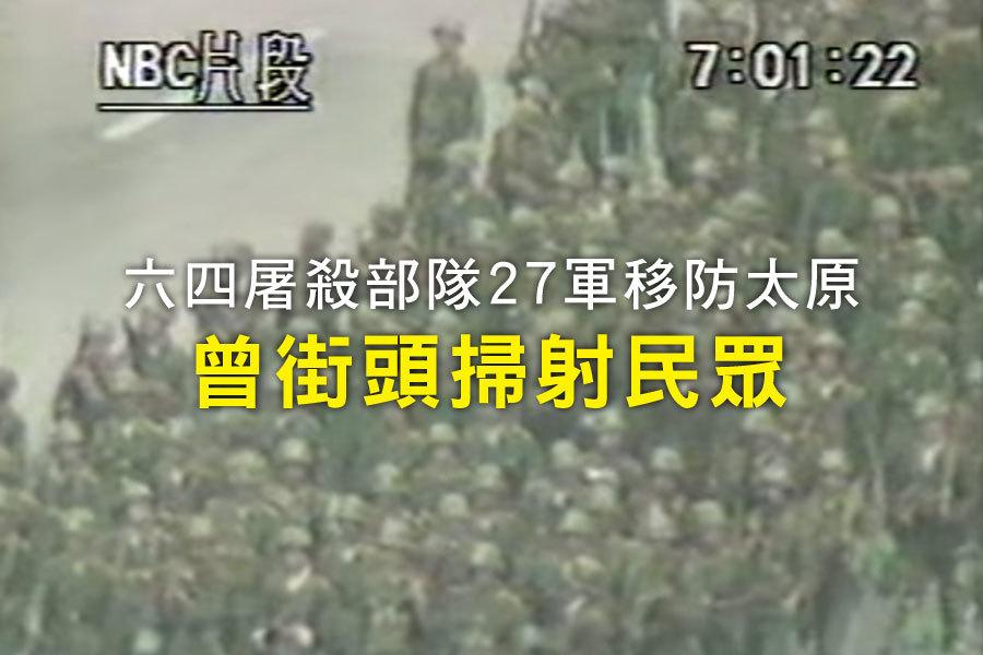 中共第27集團軍去年移防山西,該軍在六四期間曾亂槍掃射學生與民眾。(視像擷圖)
