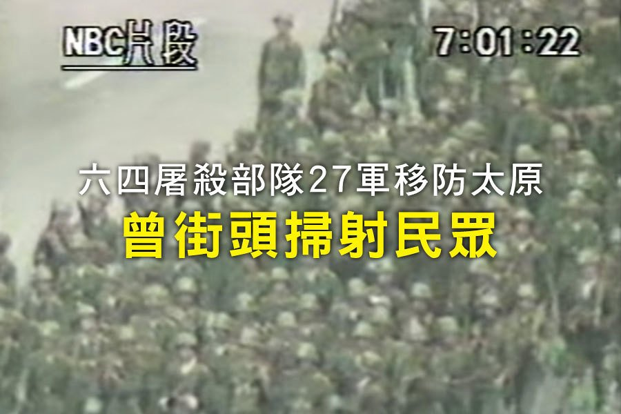 六四屠殺部隊27軍移防太原 曾街頭掃射民眾