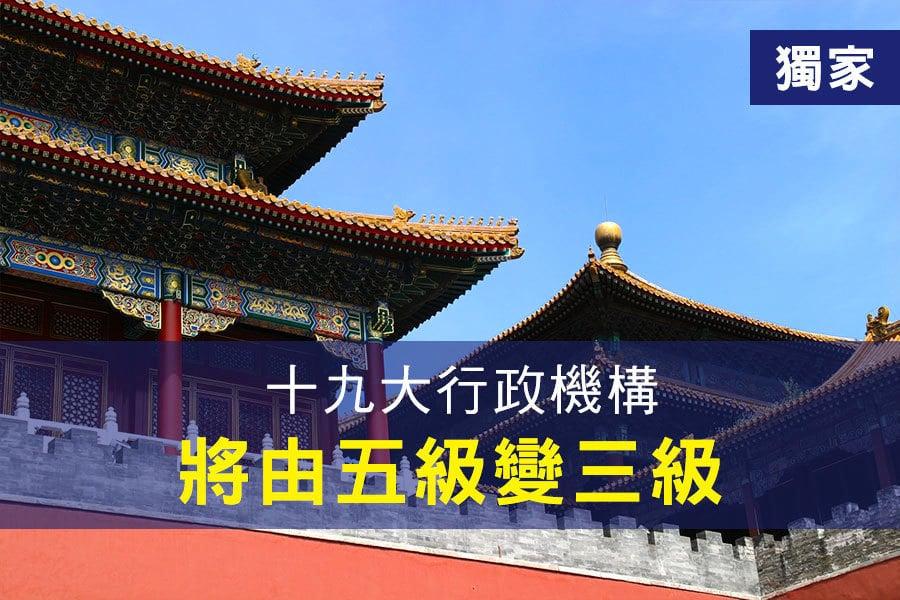 獨家:十九大行政機構將由五級變三級