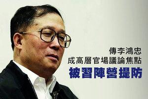 傳李鴻忠成高層官場議論焦點 被習陣營提防