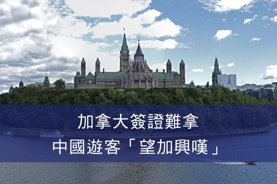 未來到加拿大旅遊人數將看漲。但因推廣力度不夠及簽證問題,阻礙中國人到加國旅遊。圖為加拿大國會山莊。(維基百科)