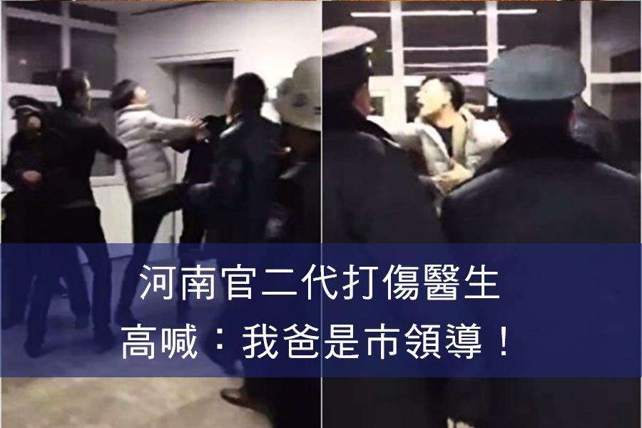 河南官二代打傷醫生 高喊:我爸是市領導!