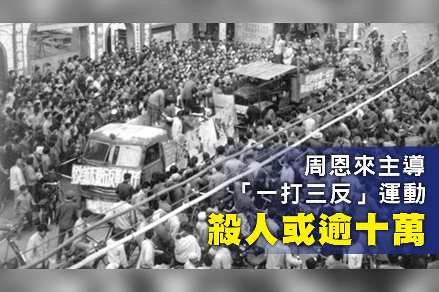 「一打三反」是中共「文化大革命」當中大規模殺戮思想犯、言論犯的一個政治運動。學者估計,運動中非正常死亡的人數應在十萬以上。圖為「一打三反」運動現場。(網絡圖片)