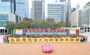 全球法輪大法學員向李洪志大師拜年