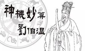 明朝開國軍師劉伯溫與《燒餅歌》