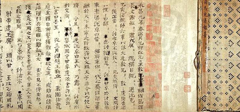 《資治通鑑》是儒家帝王之學