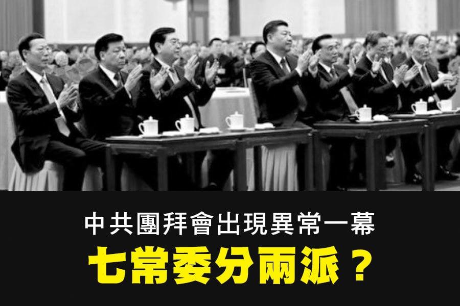 在中共中央2017團拜會上,習陣營和江派三常委的座位安排得涇渭分明。(網絡圖片)