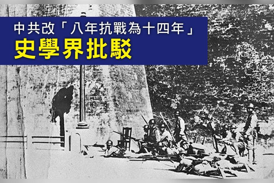 中共教科書將「八年抗戰」改成「十四年抗戰」,遭外界持續質疑。大陸史學界人士對此發聲批駁。(網絡圖片)