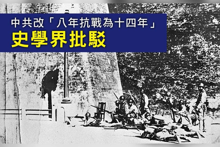 中共改「八年抗戰為十四年」 史學界批駁