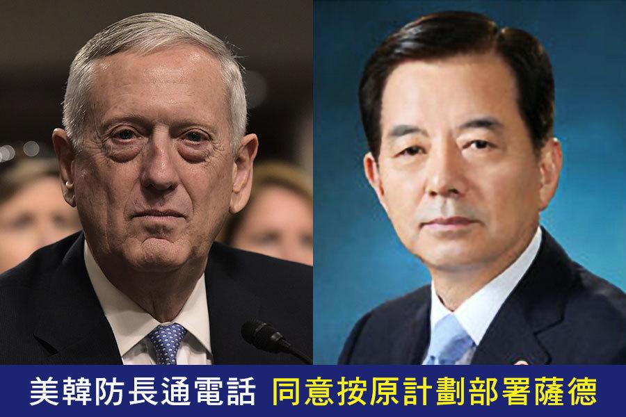 美韓防長通電話 同意按原計劃部署薩德