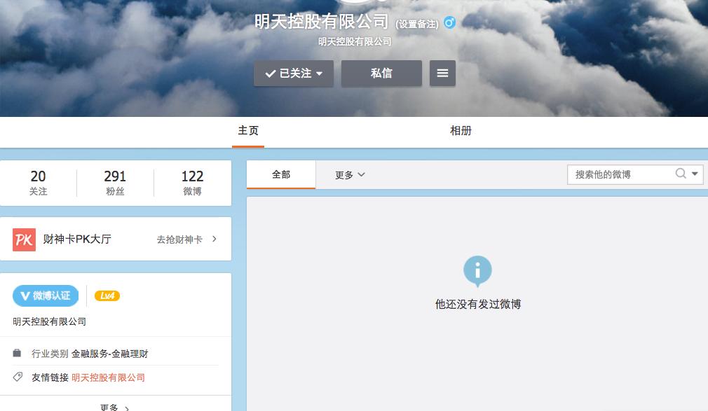 明天控股的微博內容被全部清空。(明天控股官方微博擷圖)