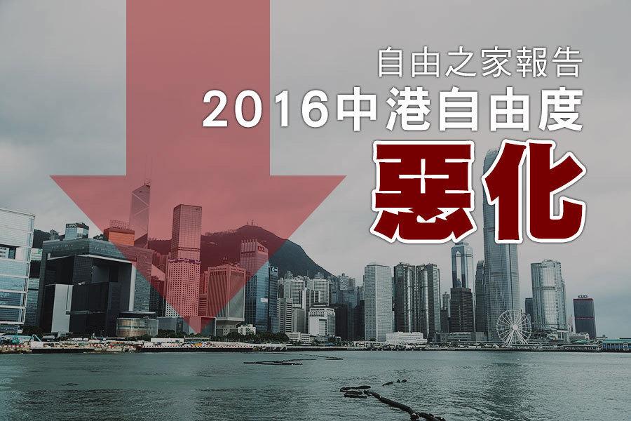 自由之家:2016年中國及香港自由度更惡化