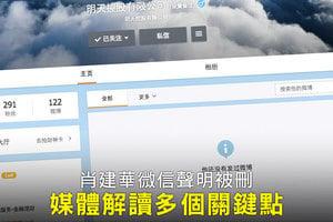 肖建華微信聲明被刪 媒體解讀多個關鍵點