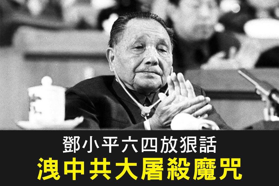 謝天奇:鄧小平六四放狠話 洩中共大屠殺魔咒