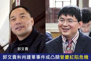 郭文貴和肖建華事件或凸顯曾慶紅陷危機