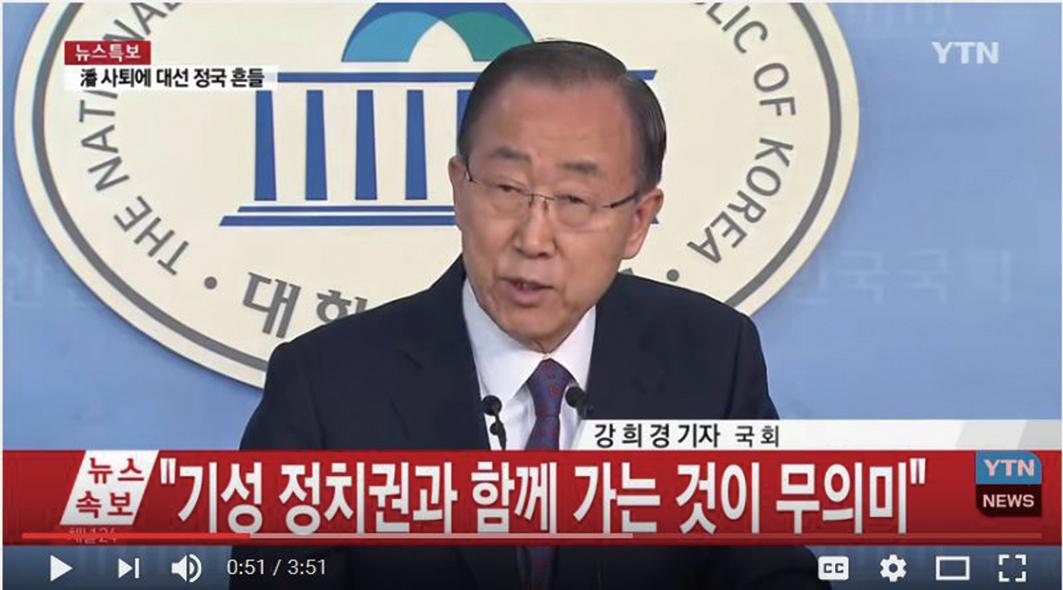 對南韓政壇失望潘基文宣佈不競選總統