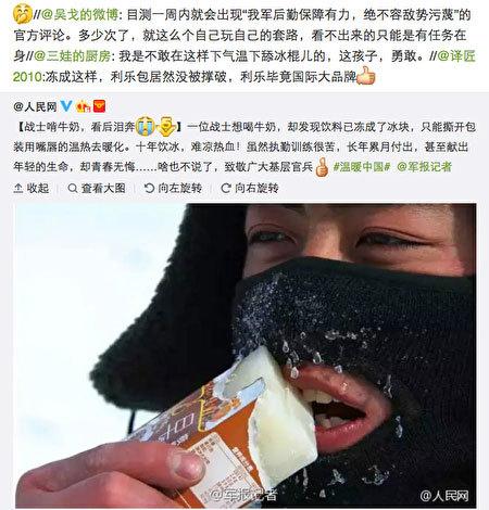 中共軍網官方微博發佈一則「戰士啃牛奶」的圖文消息,引發大陸網民對軍方後勤補給缺失的熱議和諷刺。(網絡擷圖)
