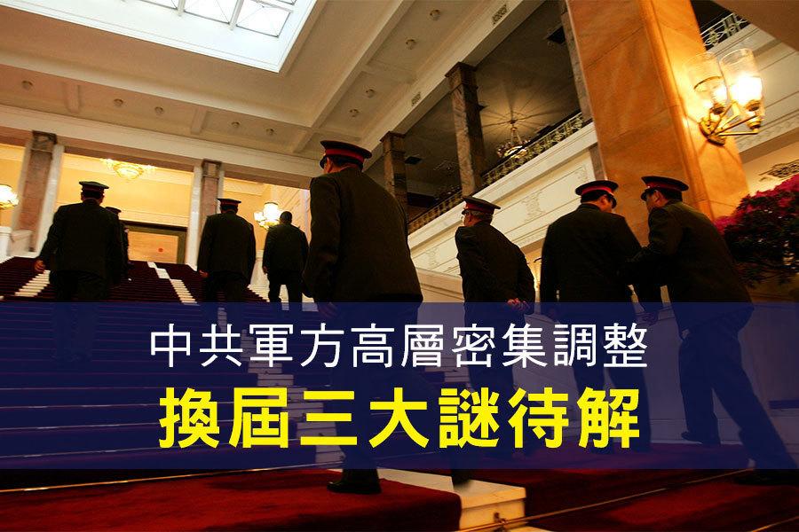 中共軍方高層密集調整 換屆三大謎待解