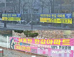 韓國入住屋過剩 房價下跌