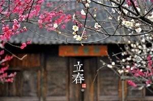 立春恰逢人日 萬象更新 新春新人新世界