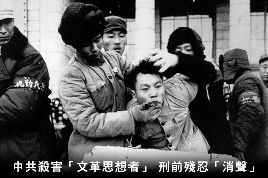 「一打三反」是中共「文化大革命」當中大規模殺戮思想犯、言論犯的一個政治運動。中共槍決「反革命份子」前為使之發不出聲音、無法呼喊「反動口號」,採用各種殘忍手段「消聲」。(網絡圖片)