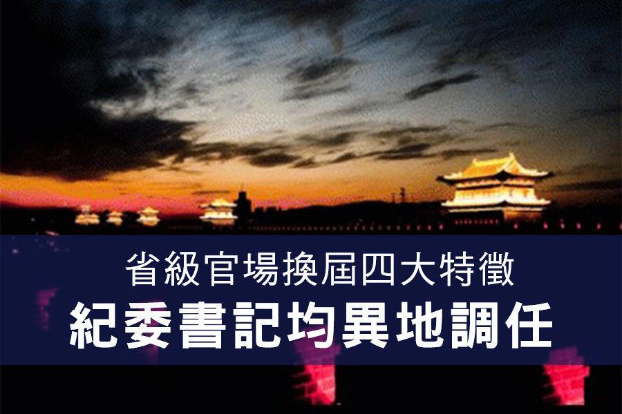 省級官場換屆四大特徵 紀委書記均異地調任