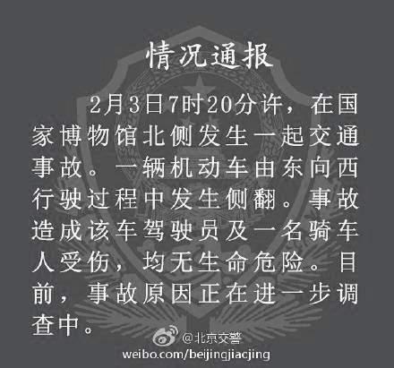 網民指「北京交警」發佈的交通事故通告是「安民告示」。(網絡圖片)
