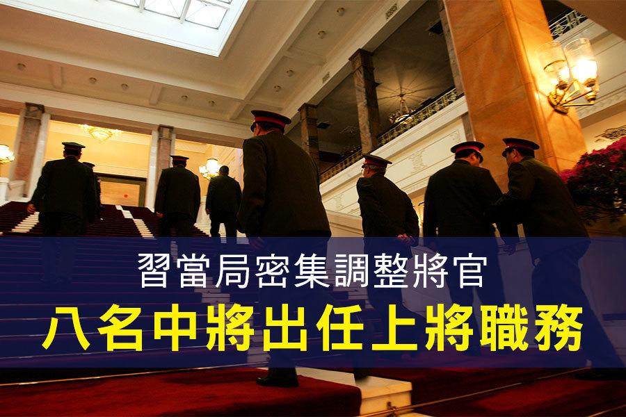 習當局密集調整將官 八名中將出任上將職務