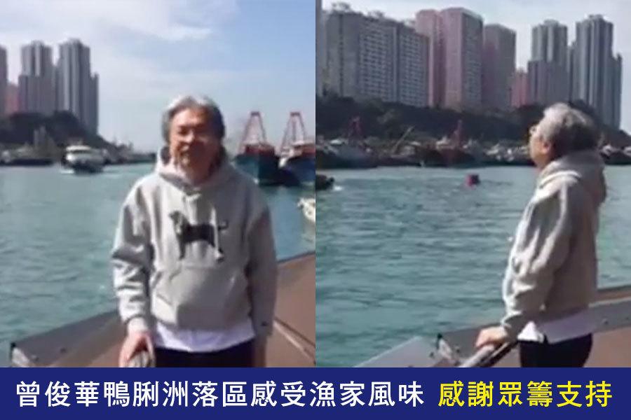 曾俊華官方Facebook專頁在今日(4日)中午發佈一條短片,片段中曾俊華接受訪問,交代了他早上到香港仔和鴨脷洲落區的情況。(曾俊華官方Facebook專頁/facebook.com/johntsangpage)