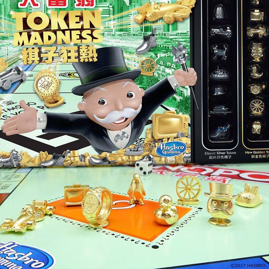 除經典的銀色棋子外,新版大富翁增加了8款金色棋子。(大富翁facebook圖片)