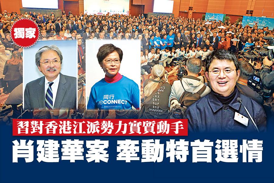 匿藏香港的江派「白手套」肖建華出事後,林鄭月娥2月3日的競選造勢有部份大地產商甚至「梁粉」未有現身,也有出席的建制派不願明確表態挺林鄭。(大紀元資料圖片)