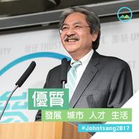 曾俊華發表競選政綱 提出四大願景