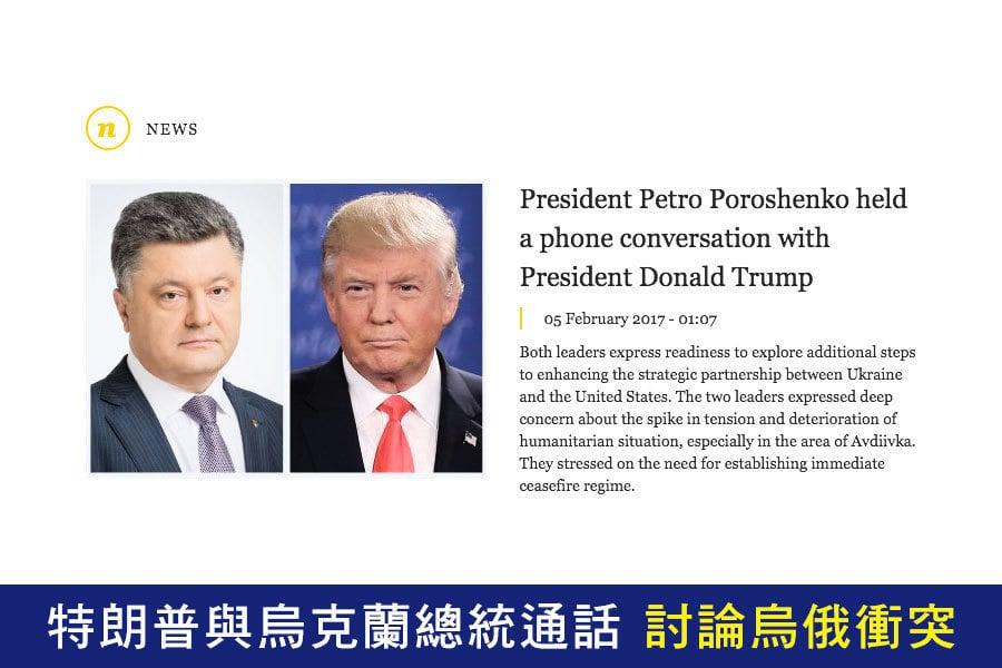 特朗普與烏克蘭總統通話 討論烏俄衝突