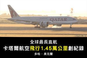 全球最長直航 飛行1.45萬公里創紀錄