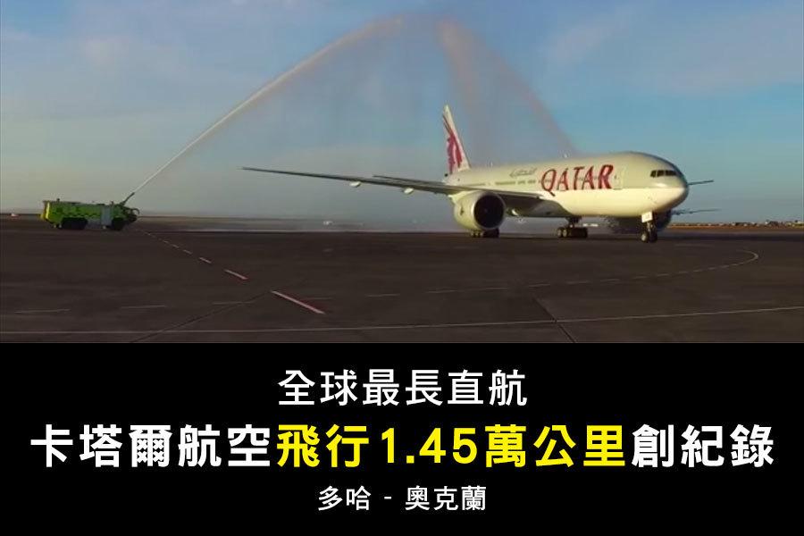 卡塔爾航空公司宣佈,全球直飛距離最長的商業航班客機2月6日早上(當地時間)抵達新西蘭奧克蘭。(視像擷圖)