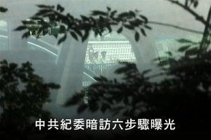 中共紀委暗訪六步驟曝光