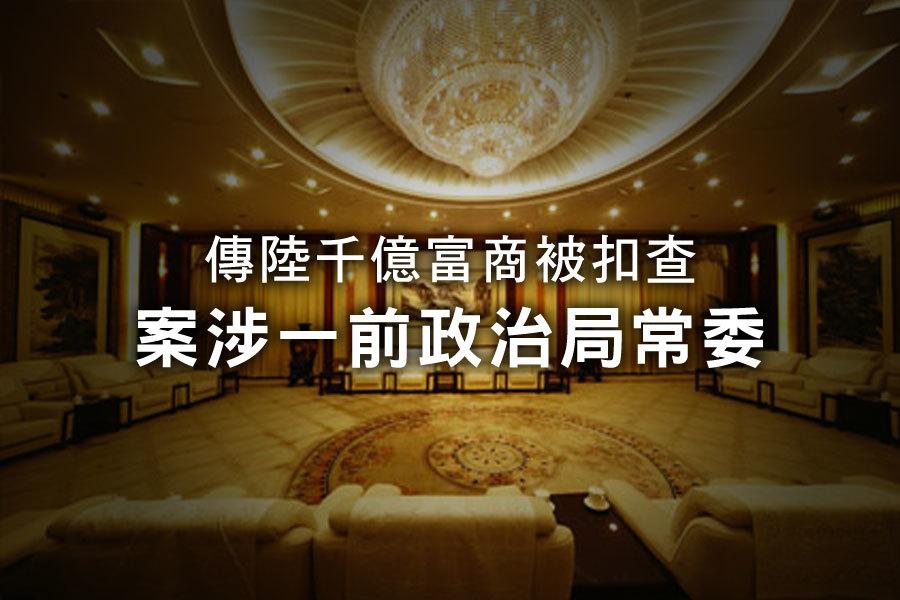 有消息說,世紀金源集團董事局主席黃如論在數周前被中紀委帶走調查。據稱,這名商人的暴富過程,與前中共政治局常委、全國政協主席賈慶林有關。不過,上述消息尚未得到官方的證實。(網絡圖片)