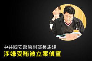 中共國安部原副部長馬建涉嫌受賄被立案偵查