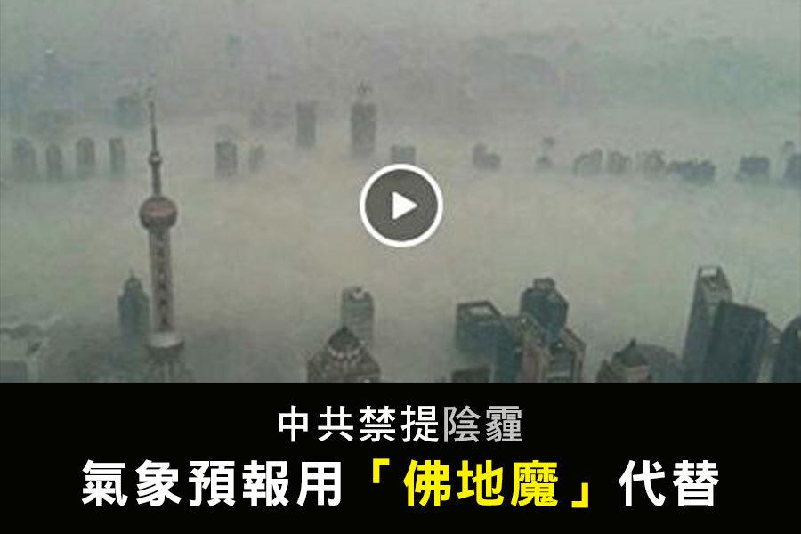 中共禁提霾,北京當局在近日天氣預報中竟用「佛地魔」代替陰霾,網民嘲諷當局無聊而且無恥。(網絡圖片)