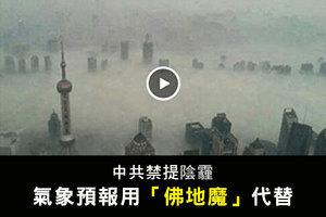 中共禁提陰霾 氣象預報用「佛地魔」代替