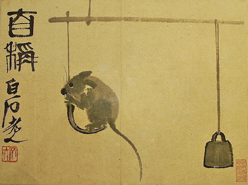 齊白石《自稱》畫作,小鼠釣秤砣,詼諧令人回味。(翻攝:Sitong Yan/湖南省博物館、寶爾博物館)