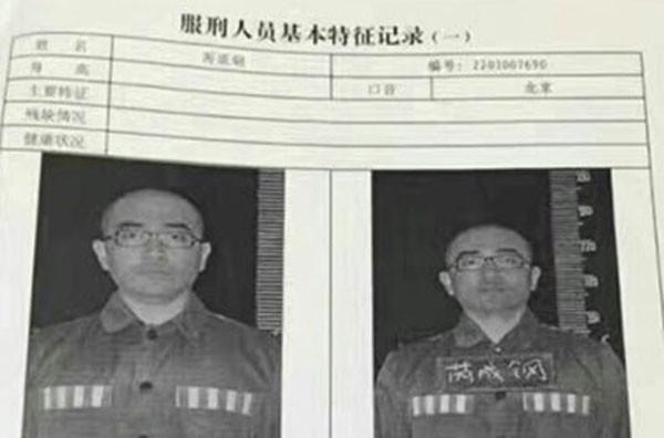 央視前知名主持人芮成鋼服刑照曝光。(微博擷圖)