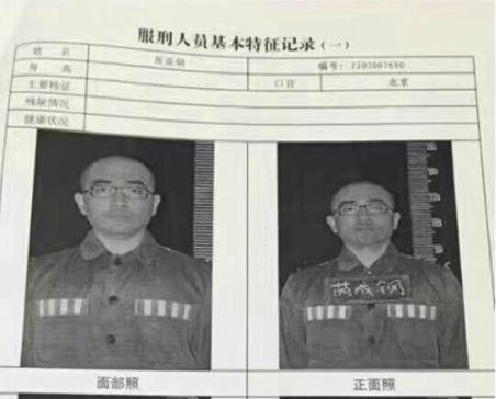 芮成鋼被判刑六年 陸媒報道遭秒刪