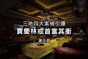 謝天奇:三地四大案被引爆 賈慶林或首當其衝
