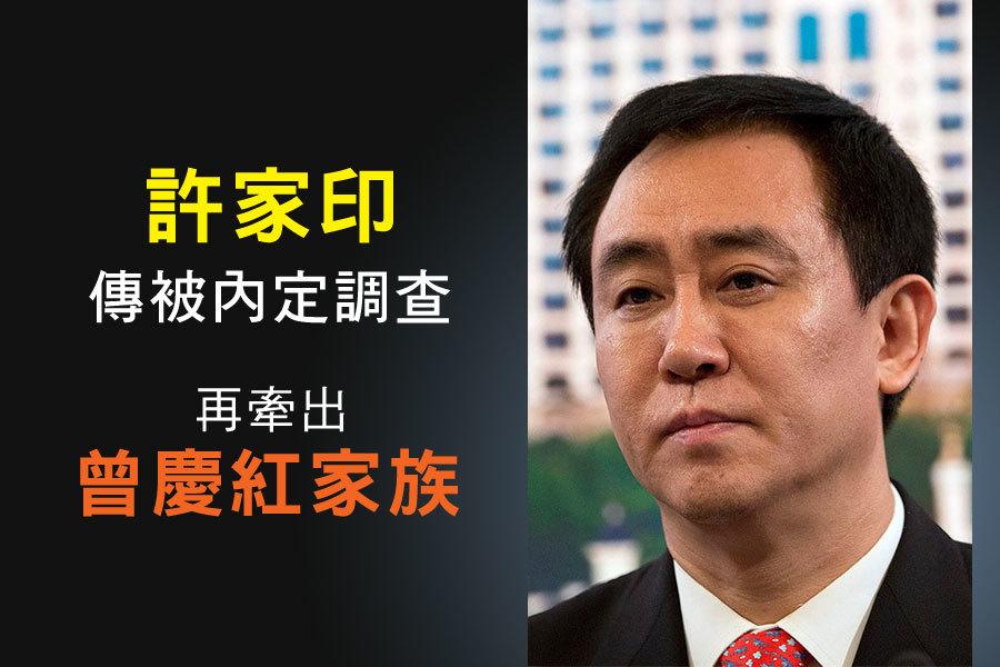 繼大陸神秘富豪肖建華被當局從香港帶回大陸調查後,再傳出另一名富豪許家印被內定調查的消息。(網絡圖片)