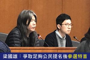 梁國雄:爭取足夠公民提名後參選特首