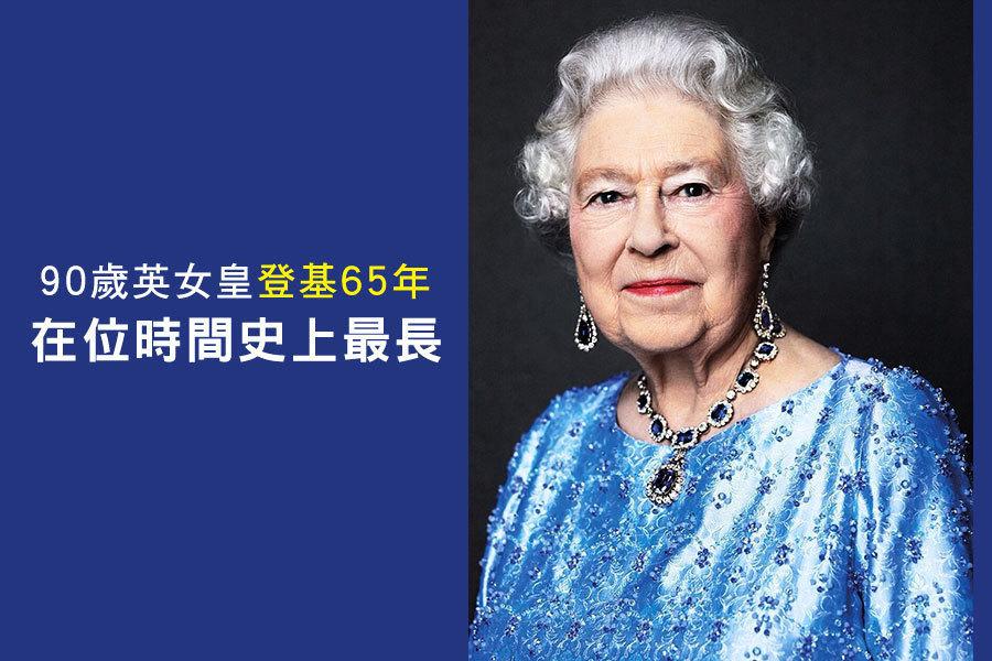 九十歲英女皇登基65年 在位時間史上最長