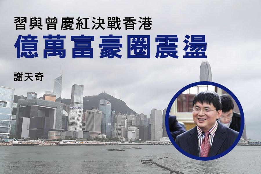 謝天奇:習與曾慶紅決戰香港 億萬富豪圈震盪