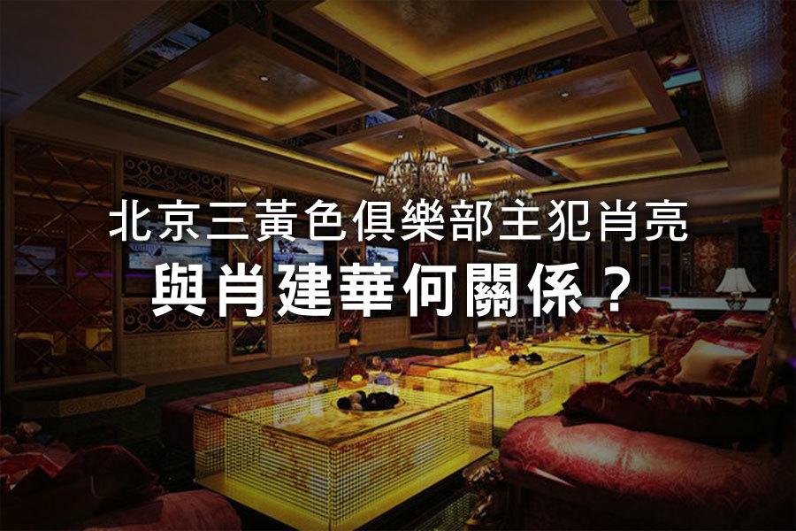 涉北京三大黃色俱樂部的主要嫌犯肖亮、明天系掌門人肖建華被抓,同時世紀金源集團董事局主席黃如論也傳被抓。而三人共同指向了其幕後江派常委賈慶林。圖為北京保利俱樂部內部設施照片,堪比此前被打倒的天上人間。(網絡圖片)